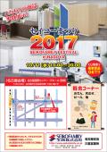 2017_nagoya2