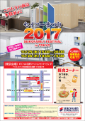2017_tokyo2
