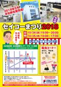 2018_nagoya2