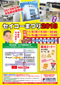 2018_tokyo2