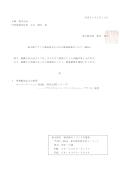 東大阪ブランド認定通知書-1